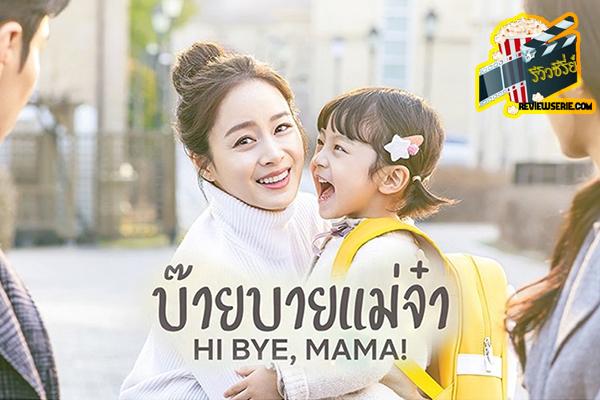 Hi Bye, Mama ซีรีย์เกาหลี ที่จะทำให้คุณหัวเราะทั้งน้ำตา ซีรีย์ใหม่ Netflix ซีรีย์เกาหลี ซีรีย์ฝรั่ง รีวิวซีรีย์อัพเดทซีรีย์ใหม่ Netflix ซีรีย์ที่ได้รับความนิยม รีวิวซีรีย์
