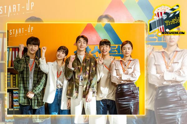 รีวิวซีรีส์เกาหลีเรื่อง Star-Up สตาร์ทอัพ ของ Netflix ซีรีย์ใหม่ Netflix ซีรีย์เกาหลี ซีรีย์ฝรั่ง รีวิวซีรีย์อัพเดทซีรีย์ใหม่ Netflix ซีรีย์ที่ได้รับความนิยม รีวิวซีรีย์