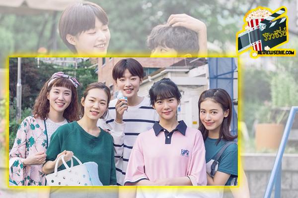 รีวิวซีรี่ย์เรื่อง Hello, My Twenties! Season 2 ซีรีย์ใหม่ Netflix ซีรีย์เกาหลี ซีรีย์ฝรั่ง รีวิวซีรีย์อัพเดทซีรีย์ใหม่ Netflix ซีรีย์ที่ได้รับความนิยม รีวิวซีรีย์