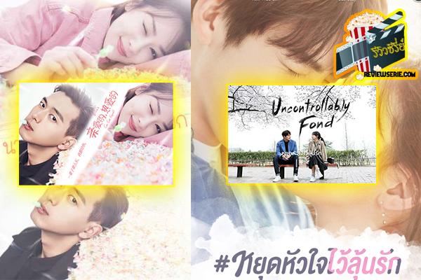 2 ซีรีย์ความรักสุดฟิน ที่ครองใจสาวไทย เกือบทั้งประเทศ ซีรีย์ใหม่ Netflix ซีรีย์เกาหลี ซีรีย์ฝรั่ง รีวิวซีรีย์อัพเดทซีรีย์ใหม่ Netflix ซีรีย์ที่ได้รับความนิยม รีวิวซีรีย์