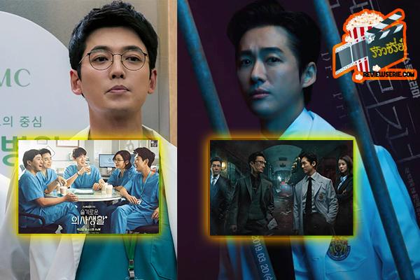 2 เรื่อง สะท้อนอาชีพหมอ ที่ไม่ดูไม่ได้ ซีรีย์ใหม่ Netflix ซีรีย์เกาหลี ซีรีย์ฝรั่ง รีวิวซีรีย์อัพเดทซีรีย์ใหม่ Netflix ซีรีย์ที่ได้รับความนิยม รีวิวซีรีย์