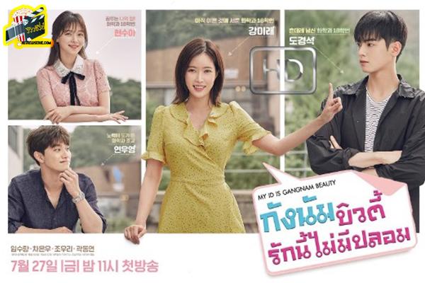 เห็นคุณค่าตัวเองไปกับซีรี่ย์ My ID is Gangnam Beauty กังนัมบิวตี้ รักนี้ไม่มีปลอม ซีรีย์ใหม่ Netflix ซีรีย์เกาหลี ซีรีย์ฝรั่ง รีวิวซีรีย์อัพเดทซีรีย์ใหม่ Netflix ซีรีย์ที่ได้รับความนิยม รีวิวซีรีย์