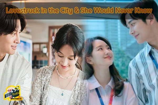 Lovestruck in the City & She Would Never Know ซีรีย์ใหม่ Netflix ซีรีย์เกาหลี ซีรีย์ฝรั่ง รีวิวซีรีย์อัพเดทซีรีย์ใหม่ Netflix ซีรีย์ที่ได้รับความนิยม รีวิวซีรีย์