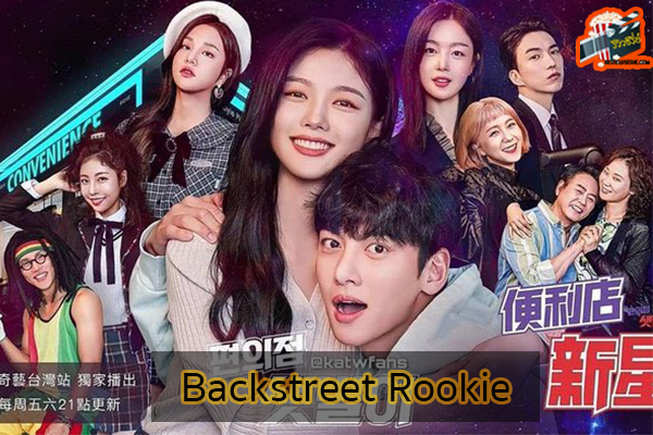 Backstreet Rookie โรแมนติกคอมเมดี้ ซีรีย์ใหม่ Netflix ซีรีย์เกาหลี ซีรีย์ฝรั่ง รีวิวซีรีย์อัพเดทซีรีย์ใหม่ Netflix ซีรีย์ที่ได้รับความนิยม รีวิวซีรีย์