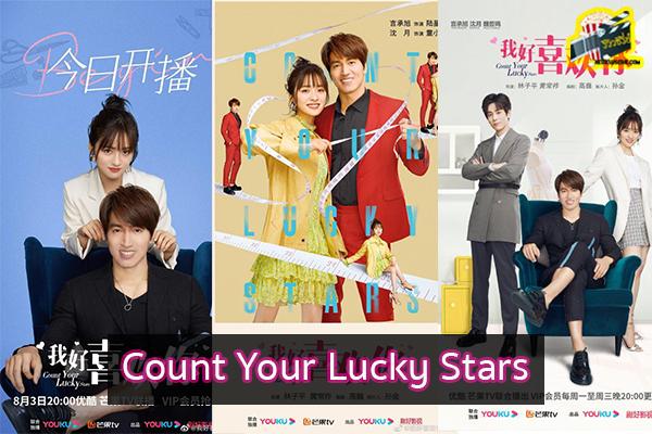 Count Your Lucky Stars กับมิติความเป็นคนมากกว่าความหวาน ซีรีย์ใหม่ Netflix ซีรีย์เกาหลี ซีรีย์ฝรั่ง รีวิวซีรีย์อัพเดทซีรีย์ใหม่ Netflix ซีรีย์ที่ได้รับความนิยม รีวิวซีรีย์