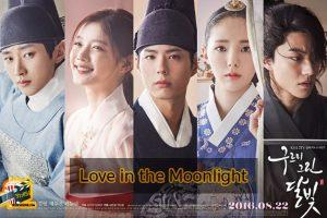 รีวิวซีรี่ย์เรื่อง Love in the Moonlight รักเราพระจันทร์เป็นใจ ซีรีย์ใหม่ Netflix ซีรีย์เกาหลี ซีรีย์ฝรั่ง รีวิวซีรีย์อัพเดทซีรีย์ใหม่ Netflix ซีรีย์ที่ได้รับความนิยม รีวิวซีรีย์