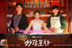 Maystic Pop Up Bar มนต์มายา ณ ร้านลับแล ซีรีย์รักเกาหลี ซีรีย์ใหม่ Netflix ซีรีย์เกาหลี ซีรีย์ฝรั่ง รีวิวซีรีย์อัพเดทซีรีย์ใหม่ Netflix ซีรีย์ที่ได้รับความนิยม รีวิวซีรีย์