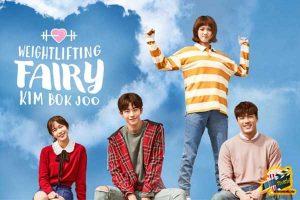 ซีรี่ย์เรื่อง Weightlifting Fairy Kim Bok-joo นางฟ้านักยกน้ำหนักคิมบ๊กจู ซีรีย์ใหม่ Netflix ซีรีย์เกาหลี ซีรีย์ฝรั่ง รีวิวซีรีย์อัพเดทซีรีย์ใหม่ Netflix ซีรีย์ที่ได้รับความนิยม รีวิวซีรีย์